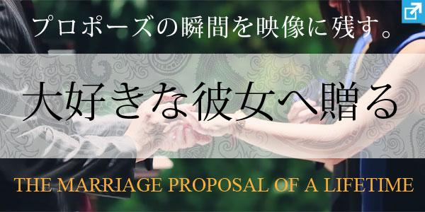 大阪・神戸でサプライズプロポーズの瞬間を映像に残す