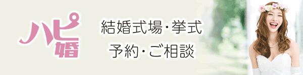 大阪式場選びハピ婚