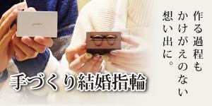 大阪で手づくりの結婚指輪を作る