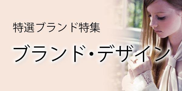 大阪ジュエリーブランドデザイン