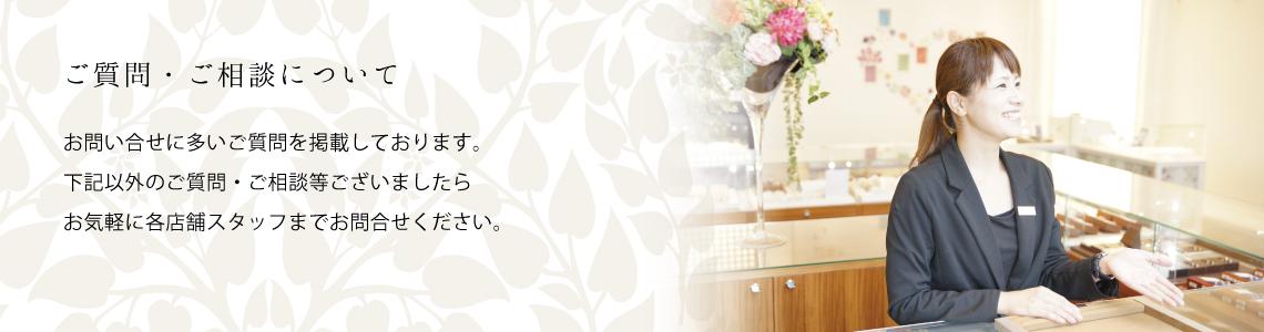 大阪の結婚指輪・婚約指輪についてご質問・ご相談について
