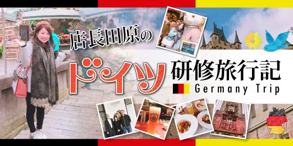 大阪の結婚指輪・婚約指輪 心斎橋 ドイツ旅行記