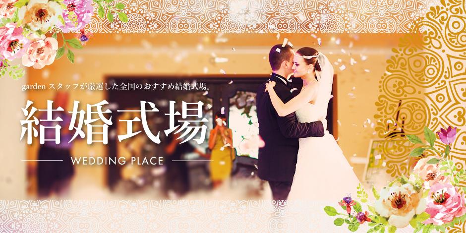 大阪のサプライズプロポーズ結婚式場
