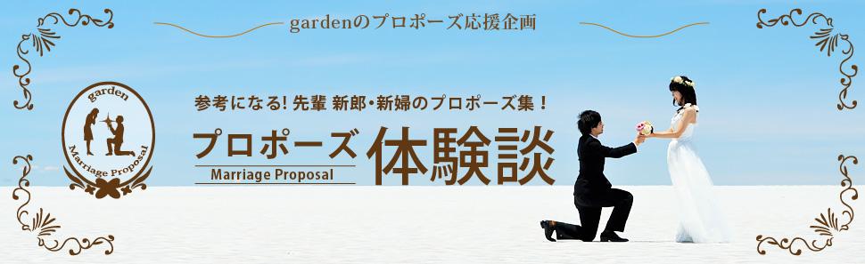 大阪のサプライズプロポーズ・プロポーズ