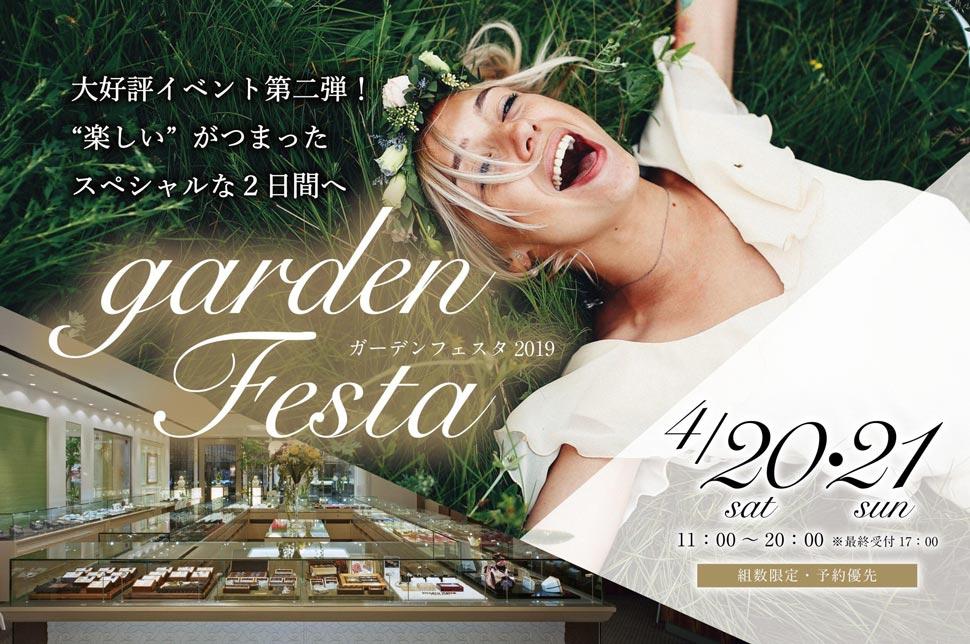 大阪結婚指輪イベント