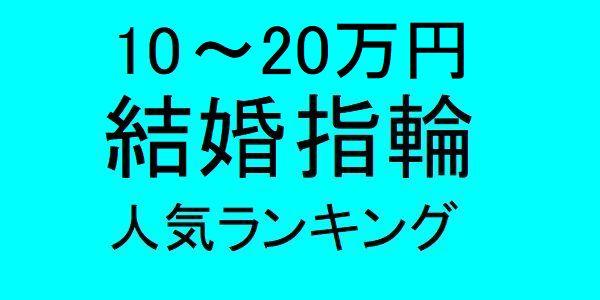 10万円~20万円の結婚指輪人気ランキング