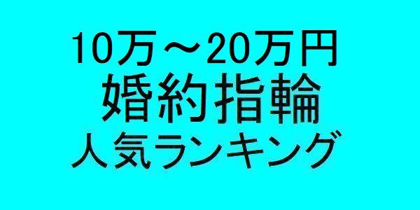 10万円台の婚約指輪人気ランニング