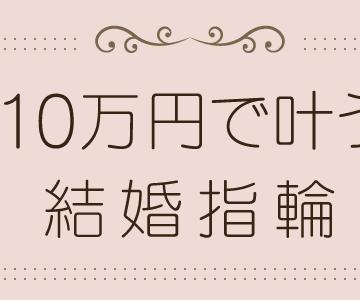 京都で探せる10万円の結婚指輪