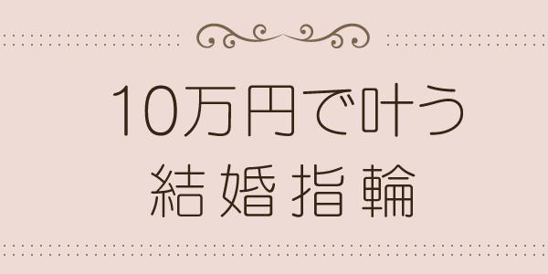 10万円以下の結婚指輪特集のバナー