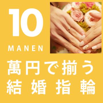 大阪・梅田で探す10万円で揃う結婚指輪