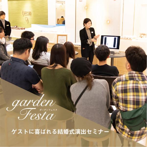 和歌山で初開催!ガーデンフェスタで結婚式演出セミナーも開催