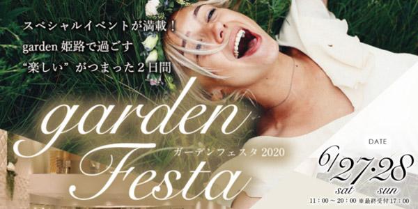 gardenフェスタ姫路【2020.6.27(土)・6.28(日)】婚約指輪・結婚指輪のビッグブライダルフェア