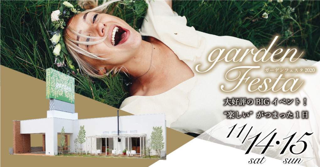 11月14日(土)・11月15日(日)garden本店の結婚指輪・婚約指輪が大集結!ブライダルgardenフェスタ開催!