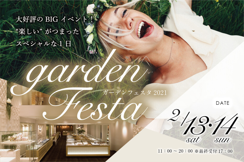 2021/02/13(sat)・14(sun) 2日間開催!gardenフェスタ2021@garden本店