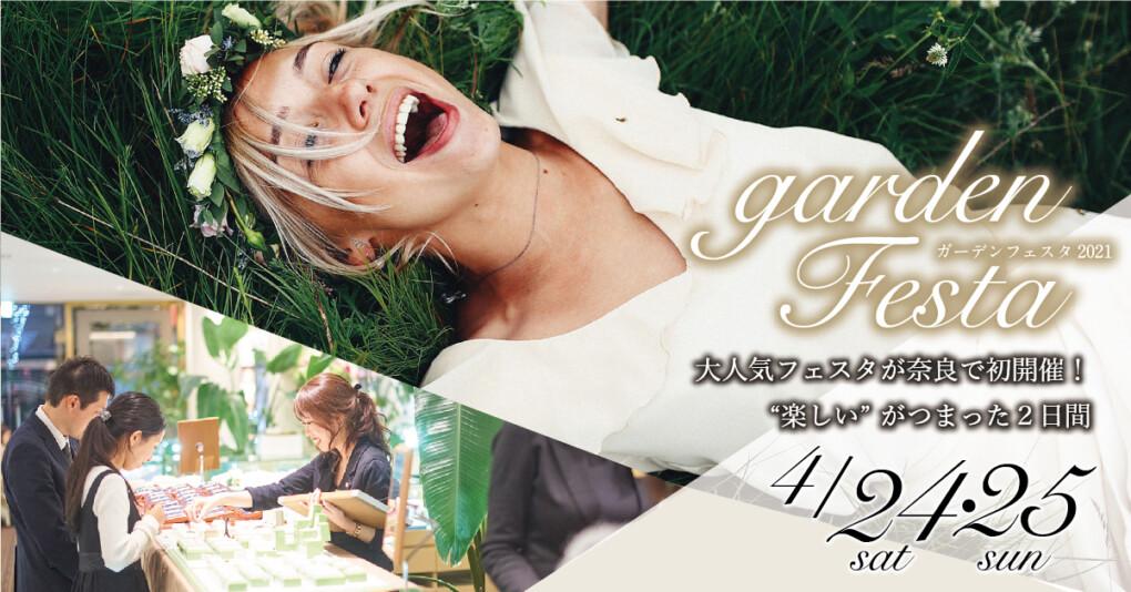 garden Festa 2021 in 奈良 2021年4月24日(土)・25日(日)開催