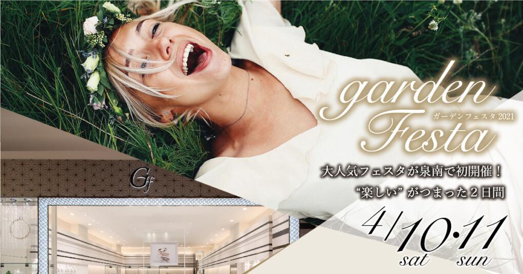 garden Festa in泉南 2021年4月10日(土)・11日(日)開催