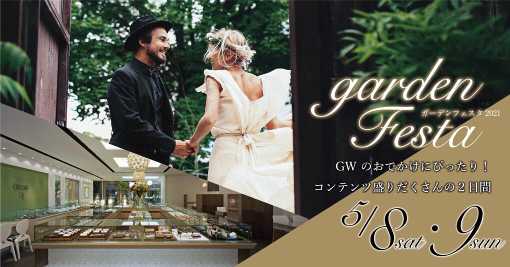 2021年5月8日(土)・5月9日(日)garden梅田の結婚指輪・婚約指輪が大集結!ブライダルgardenフェスタ開催!