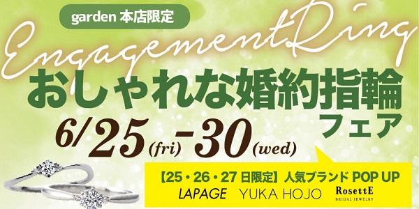 おしゃれな婚約指輪フェア6/25(金)~30(水) garden本店限定