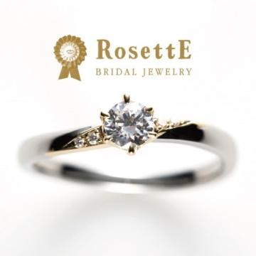 Rosetteロゼット魔法の婚約指輪1