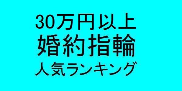 30万円以上婚約指輪人気ランキング