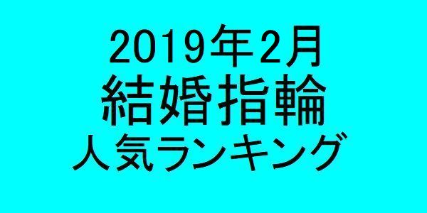 2019年2月結婚指輪人気ランキング