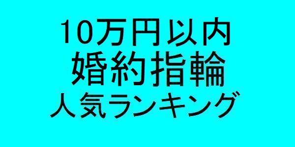 10万円以内婚約指輪人気ランキング