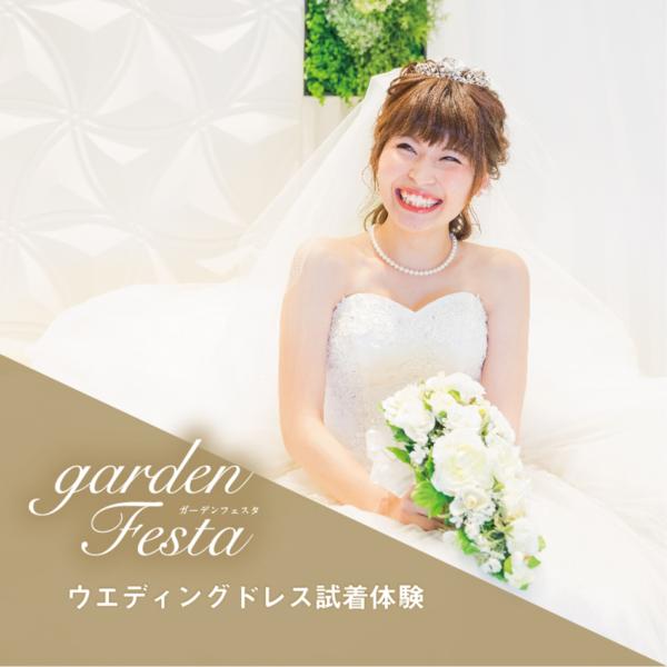 和歌山で初開催!ガーデンフェスタでウェディングドレス試着体験