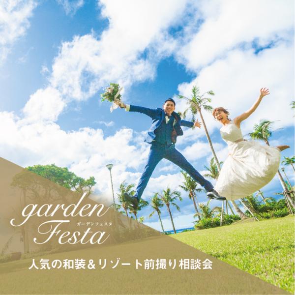 和歌山で初開催!ガーデンフェスタで人気の和装&ロケーション前撮り相談会