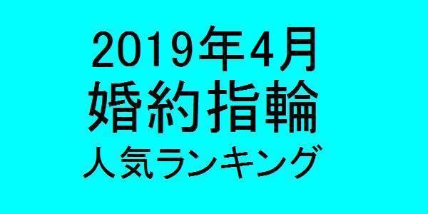 2019年4月婚約指輪人気ランキング