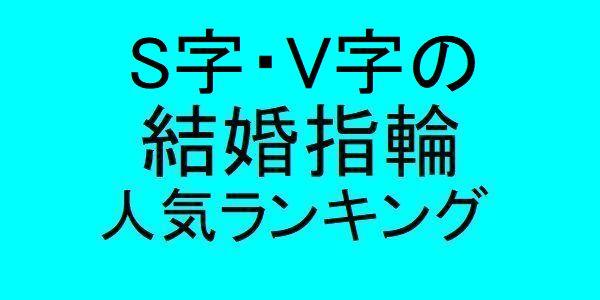 S字・V字デザインの結婚指輪人気ランキング