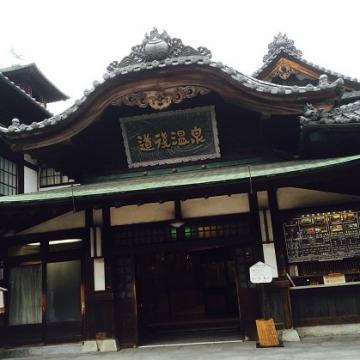 大阪のサプライズプロポーズ 道後温泉