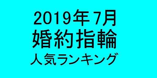 2019年7月婚約指輪人気ランキング