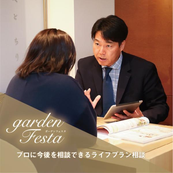 和歌山で初開催!ガーデンフェスタでファイナンシャルプランナーにライフプラン相談してみよう