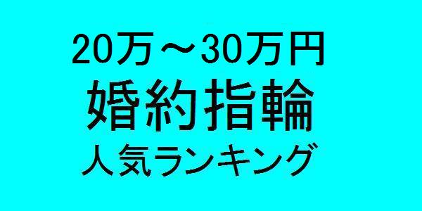 20万円台婚約指輪人気ランキング
