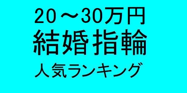 20万円~30万円の結婚指輪人気ランキング
