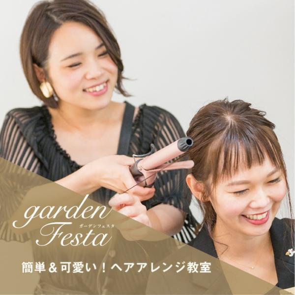 和歌山で初開催!ガーデンフェスタイベント簡単可愛いヘアアレンジ教室