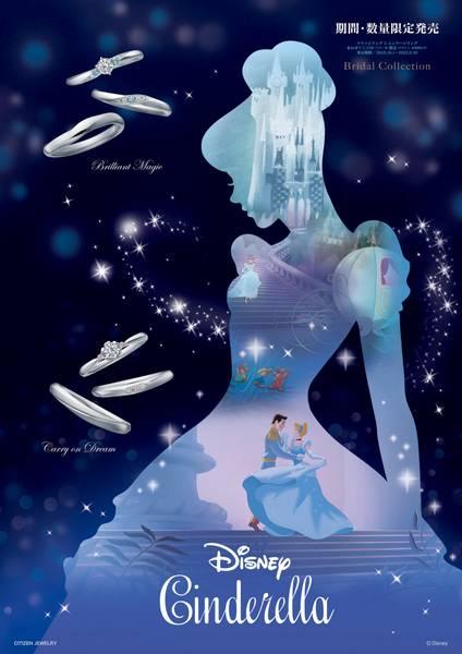 シチズン製のDisney cinderella(ディズニーシンデレラ)2020モデルのブランドイメージ
