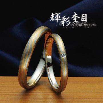 輝彩杢目で和風の結婚指輪を紹介するイメージ写真7
