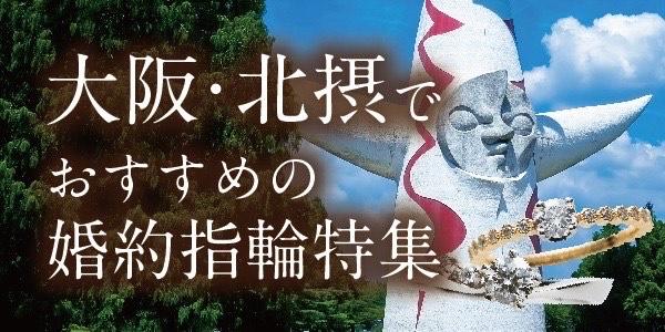 大阪・北摂の婚約指輪特集