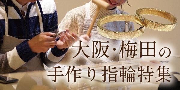 大阪・梅田でおすすめの手作り指輪(婚約・結婚・ペアリング)特集!2021最新版