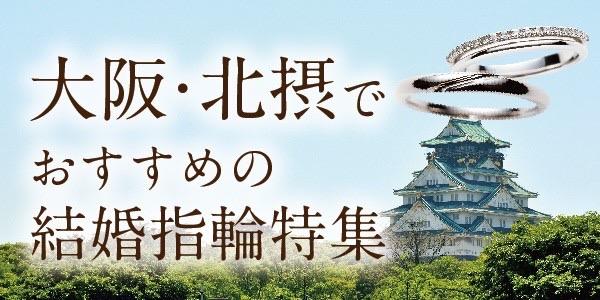 大阪・北摂でおすすめの結婚指輪特集