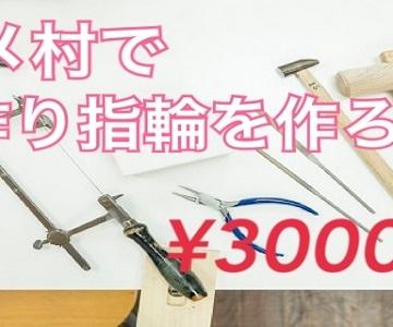 大阪・心斎橋で作る手作りペアリング