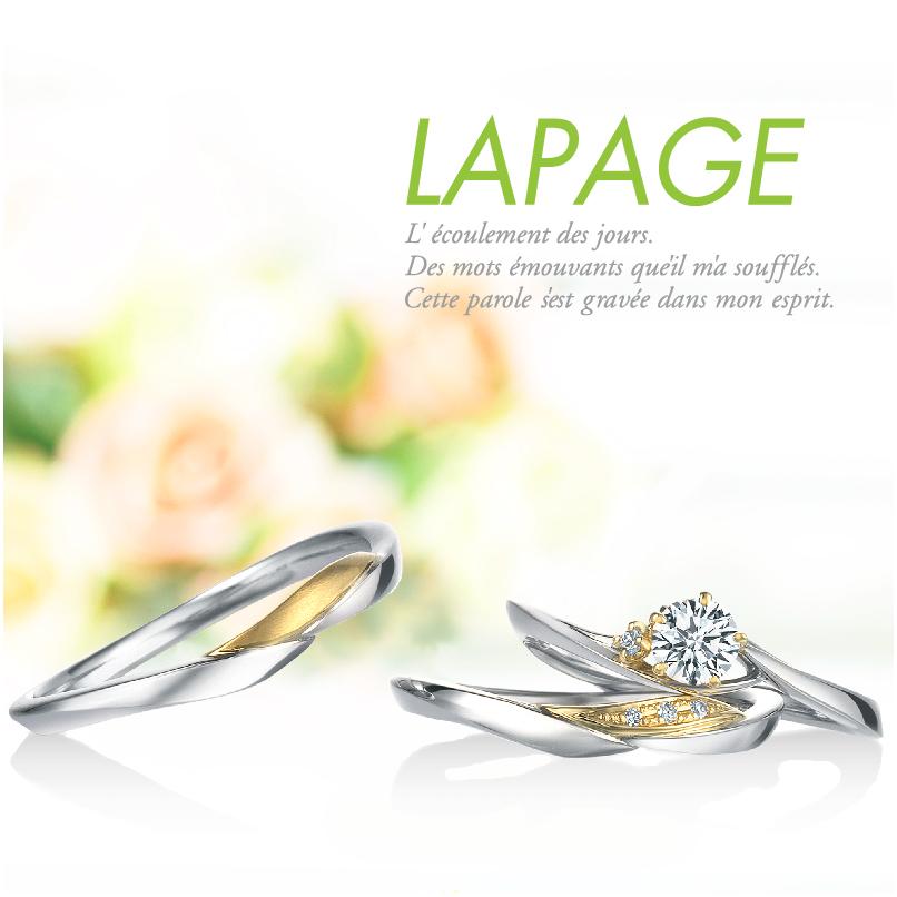 大阪・梅田でプロポーズするならラパージュの婚約指輪がおすすめ