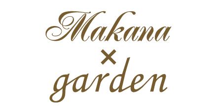 マカナとガーデンのコラボのロゴ