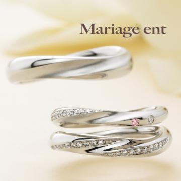 マリアージュエントメールの結婚指輪