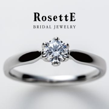 ロゼット指輪シンプル波紋婚約指輪