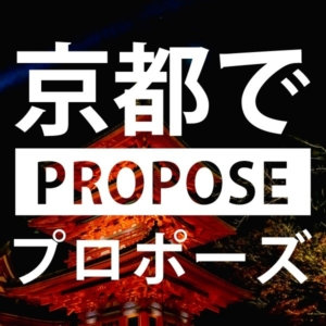 京都のプロポーズ特集