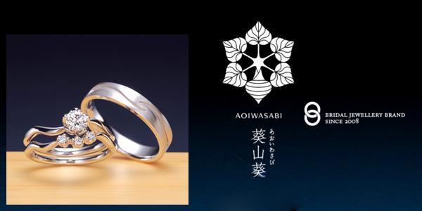 葵山葵で商品からブランドへのイメージ画像
