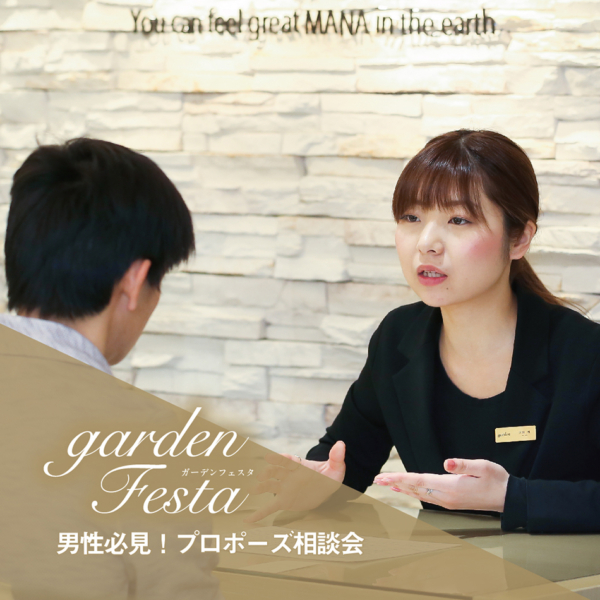 和歌山で初開催!男性様必見ガーデンフェスタでプロポーズ相談もできます