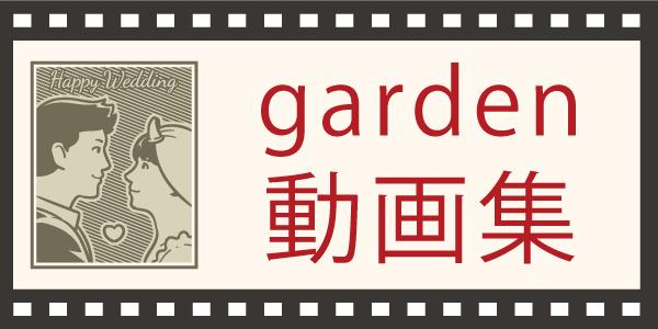 gardenの動画集